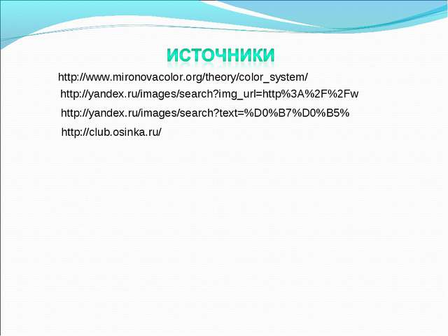 http://www.mironovacolor.org/theory/color_system/ http://yandex.ru/images/sea...