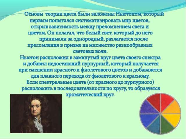 Система 8: 8-ступенный цветовой круг