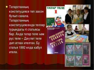 Татарстанның конституциясе төп закон булып санала. Татарстанның конституциясе