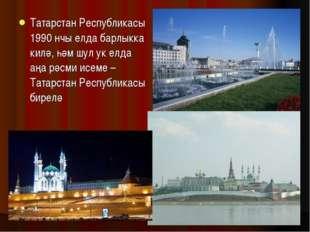 Татарстан Республикасы 1990 нчы елда барлыкка килә, һәм шул ук елда аңа рәсми