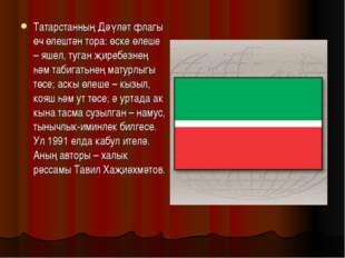 Татарстанның Дәүләт флагы өч өлештән тора: өске өлеше – яшел, туган җиребезне