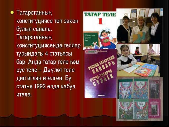 Татарстанның конституциясе төп закон булып санала. Татарстанның конституциясе...