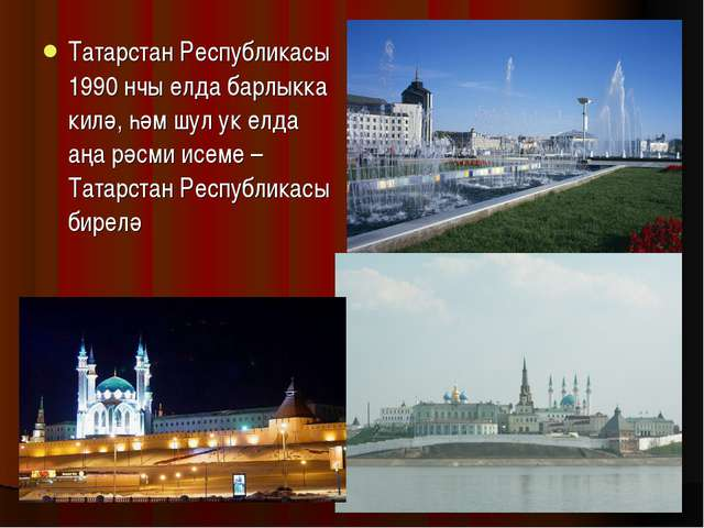 Татарстан Республикасы 1990 нчы елда барлыкка килә, һәм шул ук елда аңа рәсми...