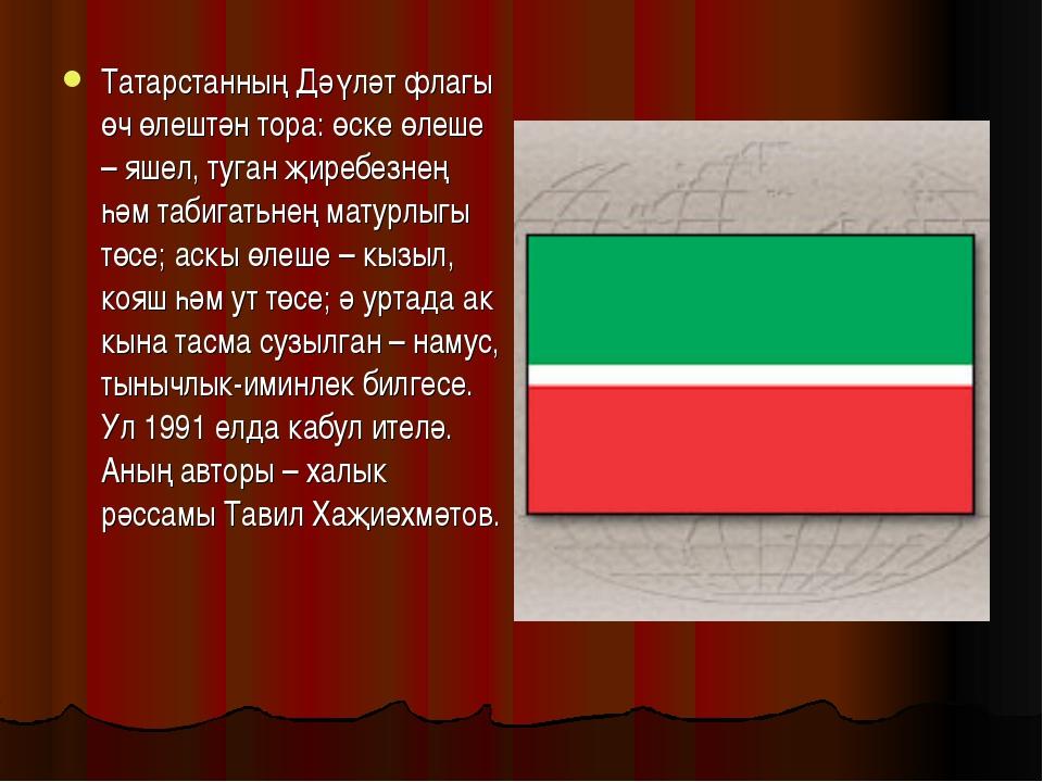 Татарстанның Дәүләт флагы өч өлештән тора: өске өлеше – яшел, туган җиребезне...