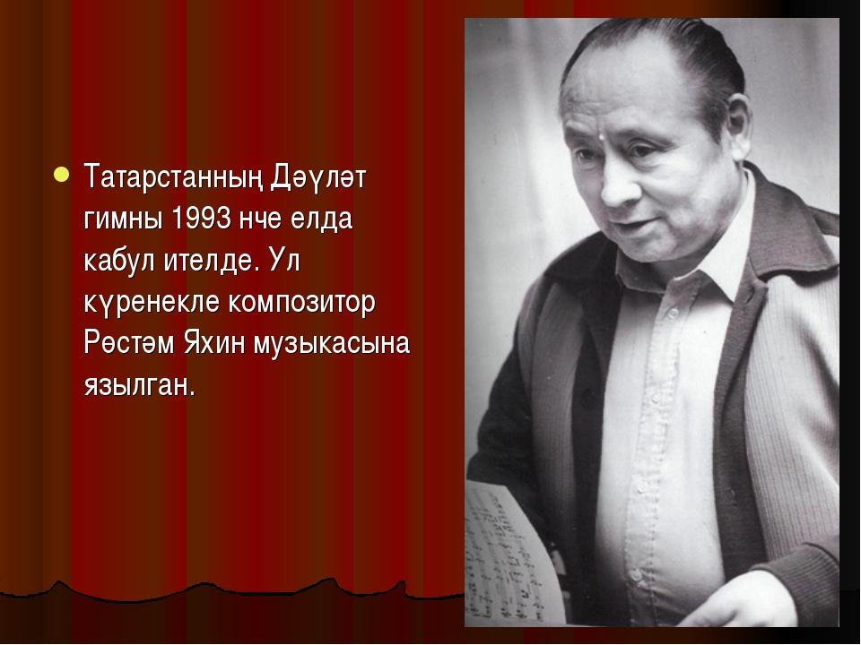 Татарстанның Дәүләт гимны 1993 нче елда кабул ителде. Ул күренекле композитор...