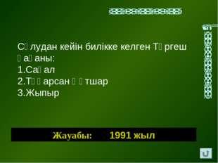 Жауабы: 1991 жыл Сұлудан кейін билікке келген Түргеш қағаны: Сақал Тұқарсан Қ