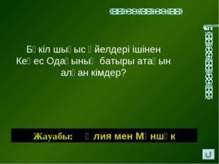 Жауабы: Әлия мен Мәншүк Бүкiл шығыс әйелдерi iшiнен Кеңес Одағының батыры ата