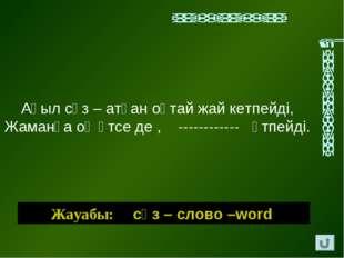 Ақыл сөз – атқан оқтай жай кетпейдi, Жаманға оқ өтсе де , ------------ өтпейд
