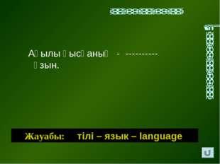 Ақылы қысқаның - ---------- ұзын. Жауабы: тiлi – язык – language