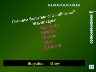 Омоним болатын сөз қайсысы? Жауаптары: А)Дәрігер Б)Илеу В)Кітап Г)Кет Д)Терез