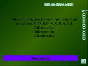 Decoration Мына әріптерден дұрыс құрылған сөзді таңдаңыз: C, O, D,O, N, R, E,