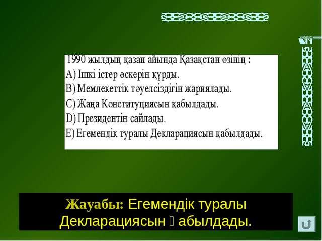 Жауабы: Егемендік туралы Декларациясын қабылдады.