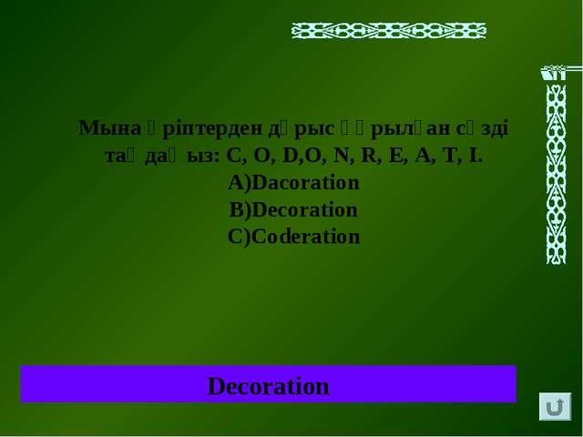 Decoration Мына әріптерден дұрыс құрылған сөзді таңдаңыз: C, O, D,O, N, R, E,...