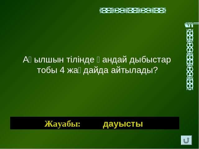 Жауабы: дауысты Ағылшын тiлiнде қандай дыбыстар тобы 4 жағдайда айтылады?