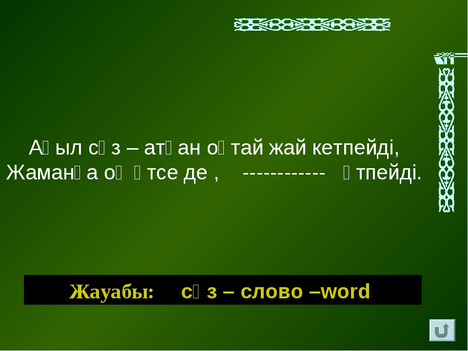 Ақыл сөз – атқан оқтай жай кетпейдi, Жаманға оқ өтсе де , ------------ өтпейд...