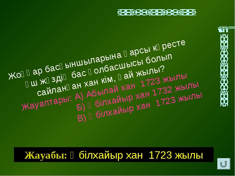 Жауабы: Әбiлхайыр хан 1723 жылы Жоңғар басқыншыларына қарсы күресте үш жүздiң...