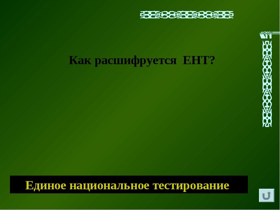 Единое национальное тестирование Как расшифруется ЕНТ?