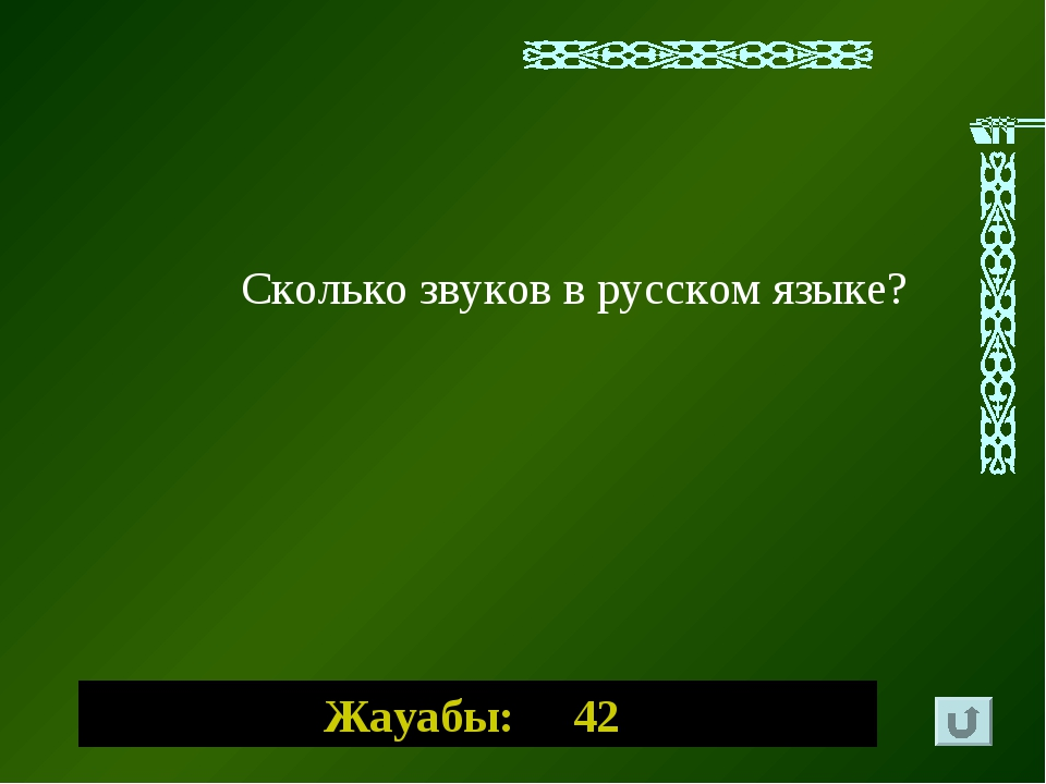 Жауабы: 42 Сколько звуков в русском языке?