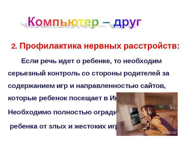 2. Профилактика нервных расстройств: Если речь идет о ребенке, то необходим...