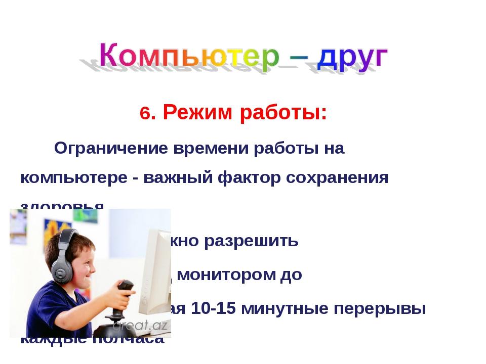6. Режим работы: Ограничение времени работы на компьютере - важный фактор со...