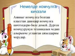 Немелде номчулга кичээли Аянныг номчулга болгаш класстан дашкаар номчулга ки