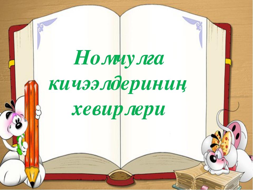 Номчулга кичээлдериниң хевирлери