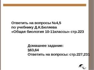Ответить на вопросы №4,5 по учебнику Д.К.Беляева «Общая биология 10-11классы»