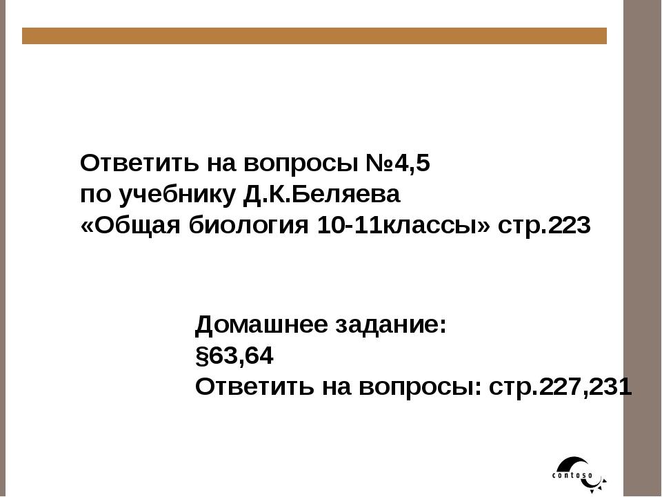 Ответить на вопросы №4,5 по учебнику Д.К.Беляева «Общая биология 10-11классы»...