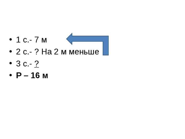 1 с.- 7 м 2 с.- ? На 2 м меньше 3 с.- ? Р – 16 м