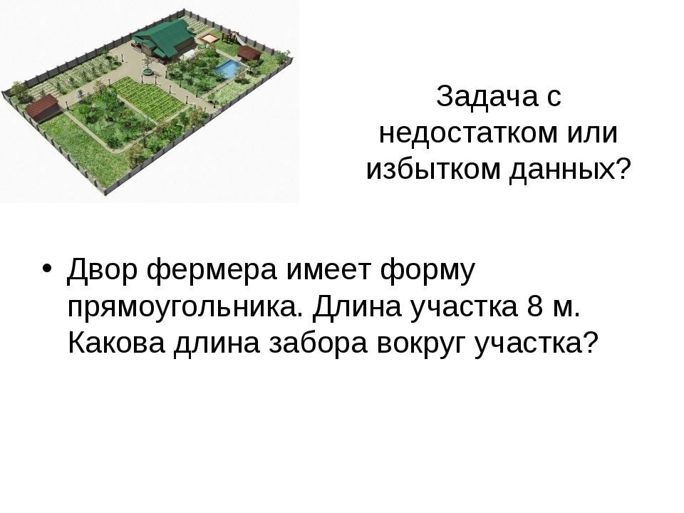 Задача с недостатком или избытком данных? Двор фермера имеет форму прямоуголь...