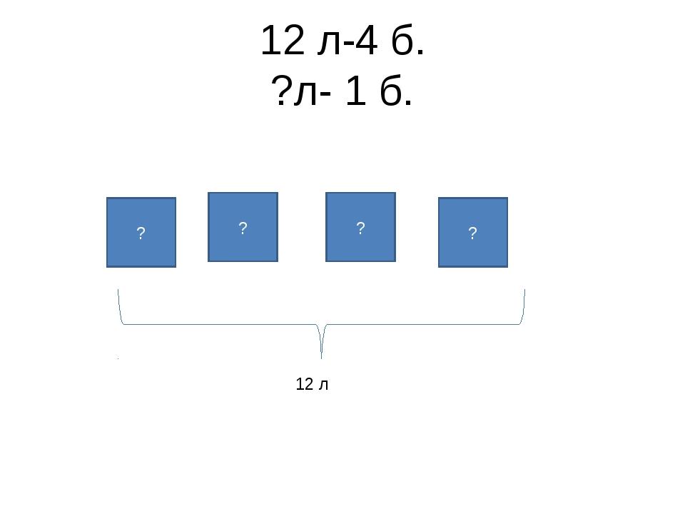 12 л-4 б. ?л- 1 б. ? ? ? ? 12 л