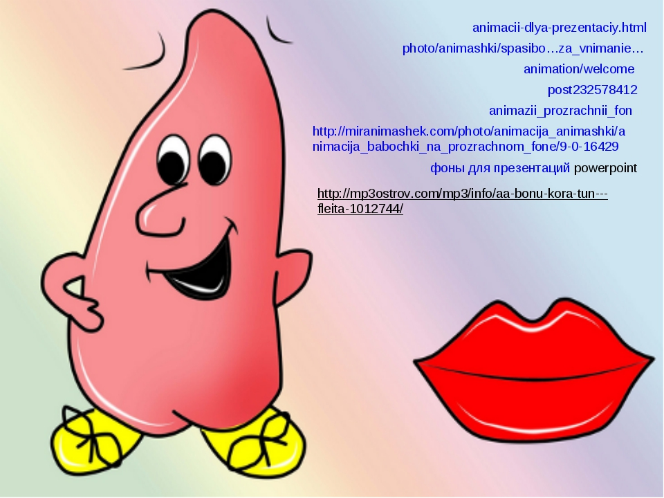 http://miranimashek.com/photo/animacija_animashki/animacija_babochki_na_prozr...