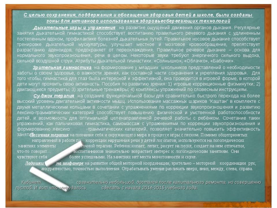С целью сохранения, поддержания и обогащения здоровья детей в школе, были соз...