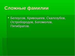 Сложные фамилии Белоусов, Кривошеев, Скалозубов, Остробородов, Богомолов, Пят