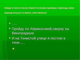 Найди в тексте песни Юрия Антонова примеры перехода имен нарицательных в имен