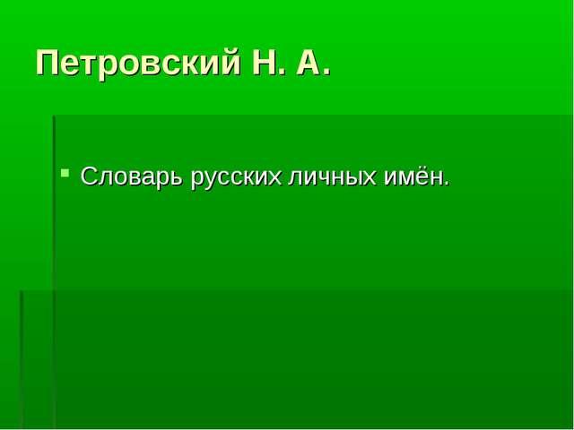 Петровский Н. А. Словарь русских личных имён.