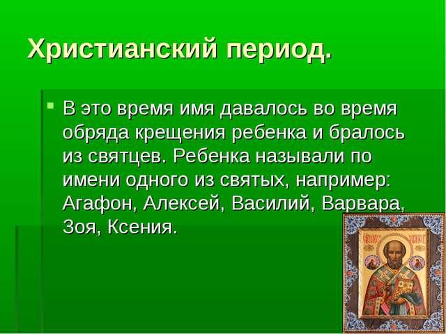 Христианский период. В это время имя давалось во время обряда крещения ребенк...