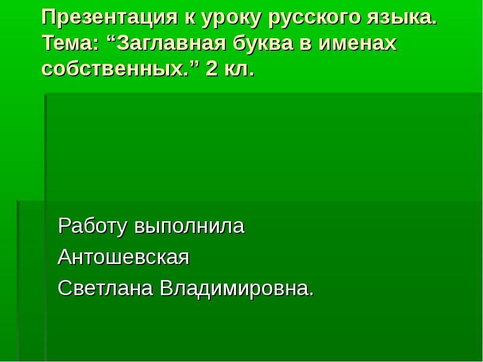 """Презентация к уроку русского языка. Тема: """"Заглавная буква в именах собственн..."""