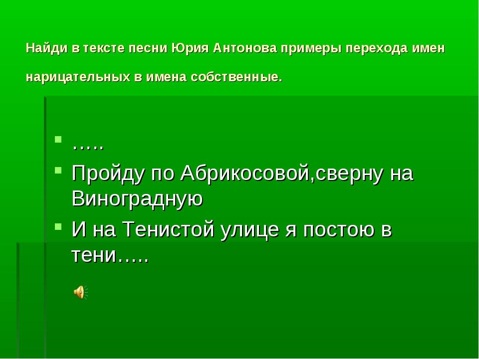 Найди в тексте песни Юрия Антонова примеры перехода имен нарицательных в имен...