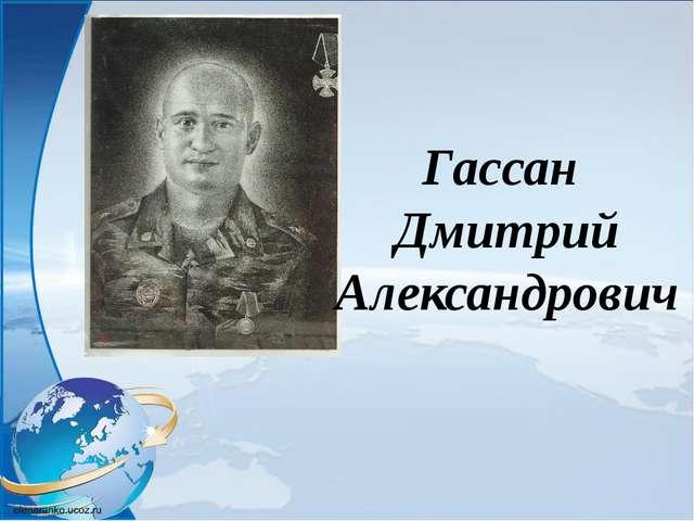 Гассан Дмитрий Александрович
