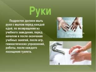 Руки Подросток должен мыть руки с мылом перед каждой едой, по возвращении из