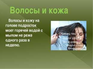 Волосы и кожа Волосы и кожу на голове подросток моет горячей водой с мылом н