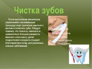 Чистка зубов После выполнения физических упражнений и закаливающих процедур