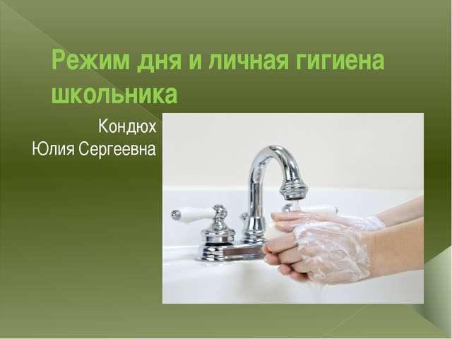 Режим дня и личная гигиена школьника Кондюх Юлия Сергеевна