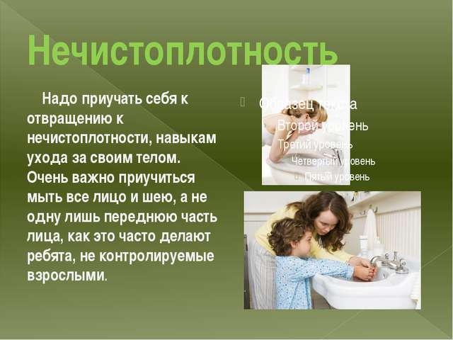 Нечистоплотность Надо приучать себя к отвращению к нечистоплотности, навыкам...