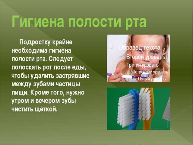 Гигиена полости рта Подростку крайне необходима гигиена полости рта. Следует...