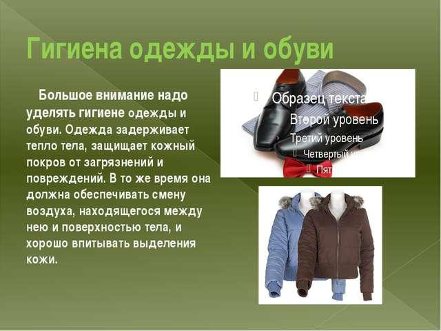 Гигиен одежды и обуви