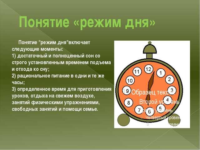 """Понятие «режим дня» Понятие """"режим дня""""включает следующие моменты: 1) достат..."""