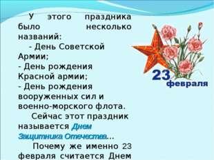 У этого праздника было несколько названий: - День Советской Армии; - День рож