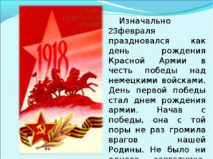 Изначально 23февраля праздновался как день рождения Красной Армии в честь поб